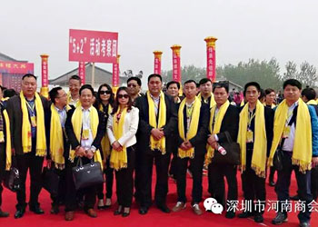 Chairman of the Board of Directors of Shenzhen Municipality Huang Feng attended the